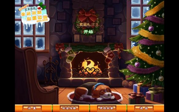 《美味餐厅5:艾米莉的圣诞恋曲》