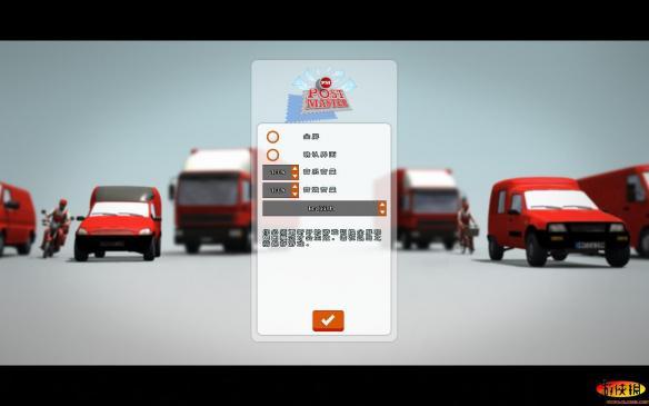 《邮递大师模拟》