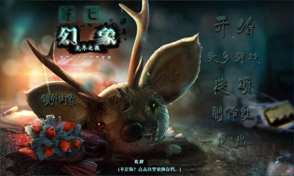 《幻象3:无尽之夜》