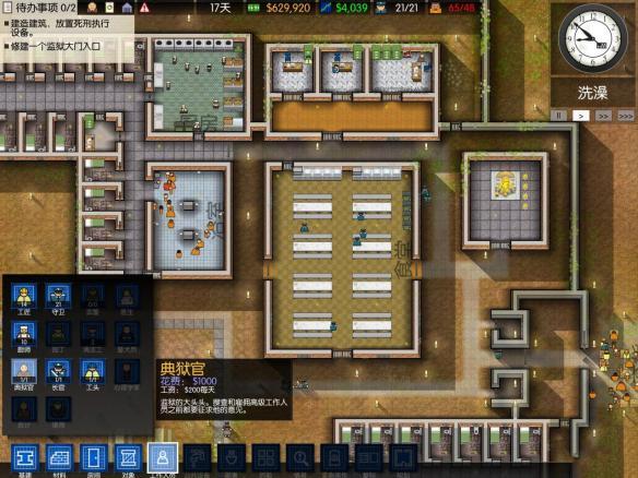 《监狱建筑师》