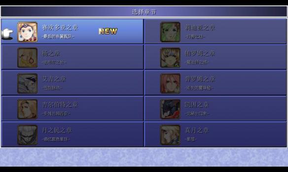 《最终幻想4:月之归还》