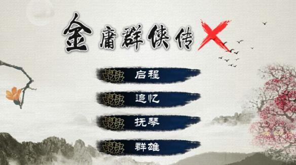 《金庸群侠传X》