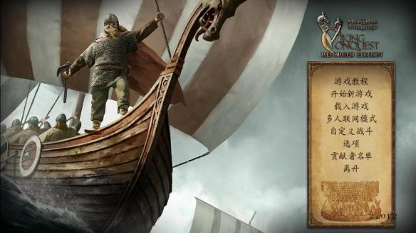 《骑马与砍杀2.012:战团-维京征服重铸版》