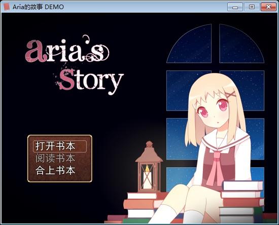 《Aria的故事》
