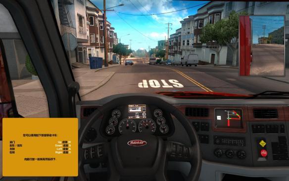 《美国卡车模拟》