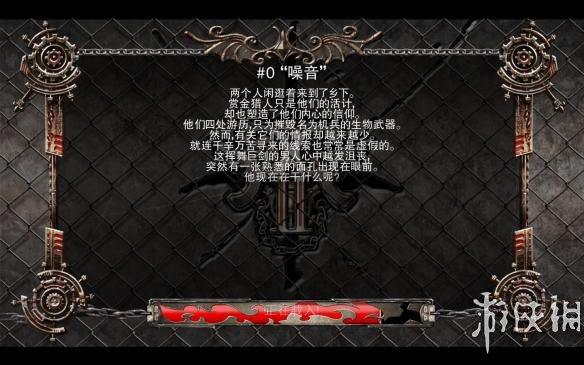 《罪恶装备2:序曲》