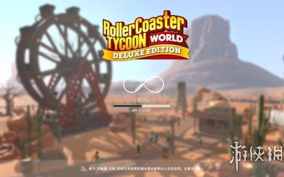 《过山车大亨:世界》
