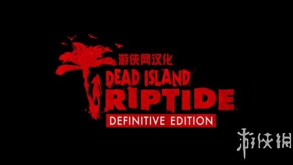 《死亡岛:激流》
