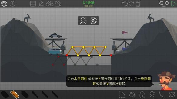 《桥梁建造师》