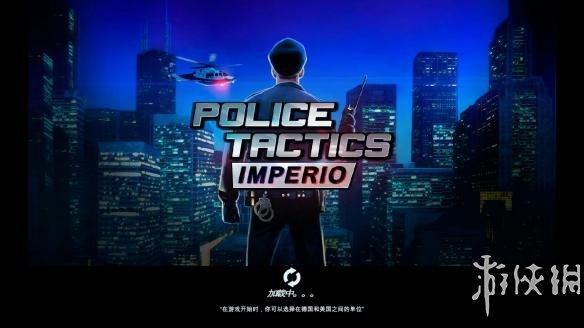 《警察战术:帝国》