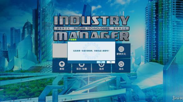 《工业经理:未来科技》