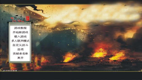 《骑马与砍杀1.158:战团-风云三国2.8十测》