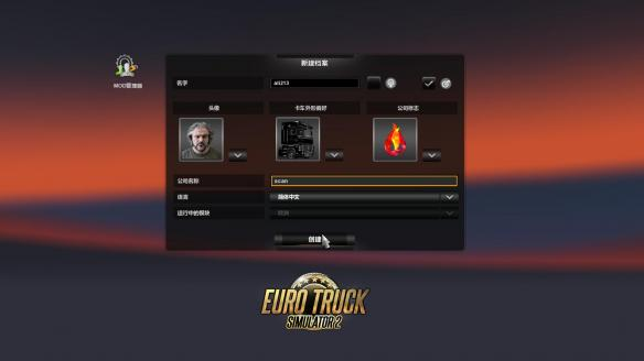 《欧洲卡车模拟2》