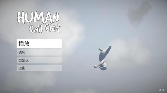 《人类:一败涂地》