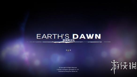 《地球黎明》