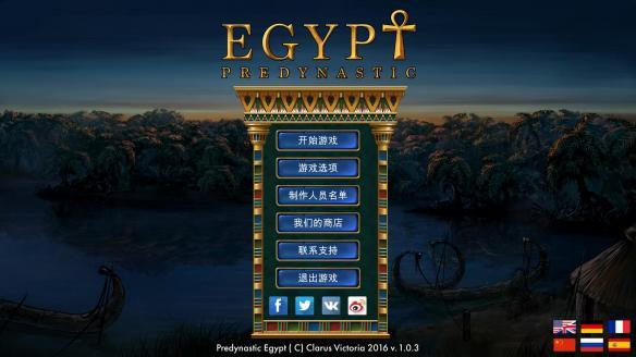 《史前埃及》