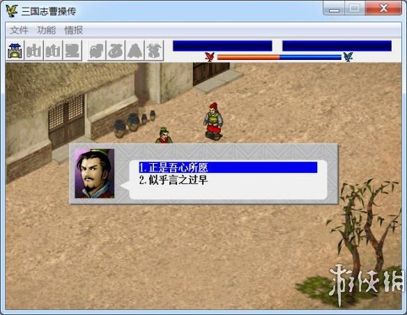 《三国志曹操传》