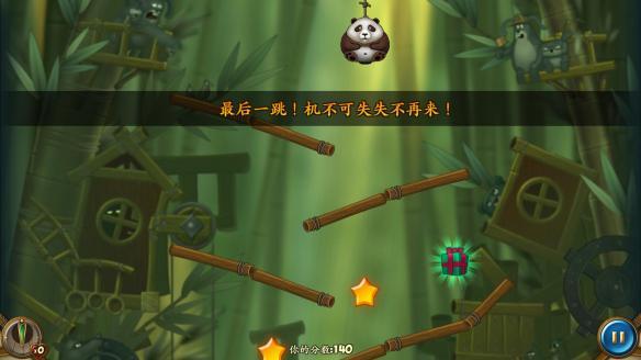 《熊猫拉玛:丢失的玩具》