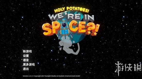 《神圣土豆的太空飞船》