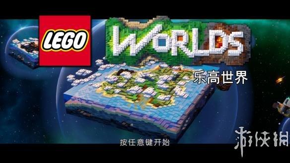 《乐高世界》