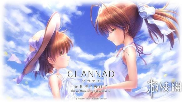 《CLANNAD外传》
