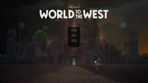 《西方世界》