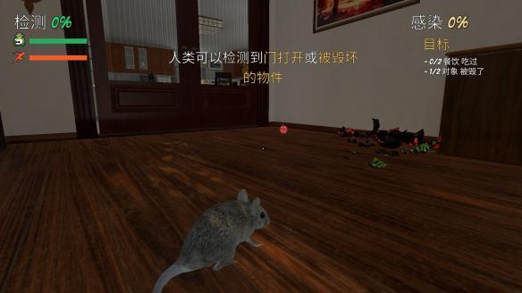 《模拟老鼠》