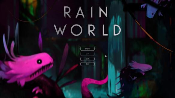 《雨的世界》