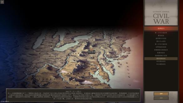 《终极将军:内战》