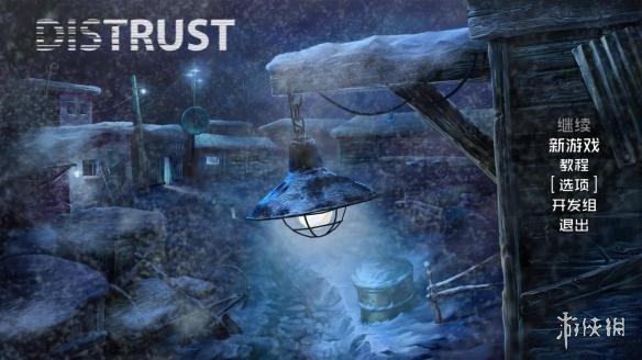 《Distrust》