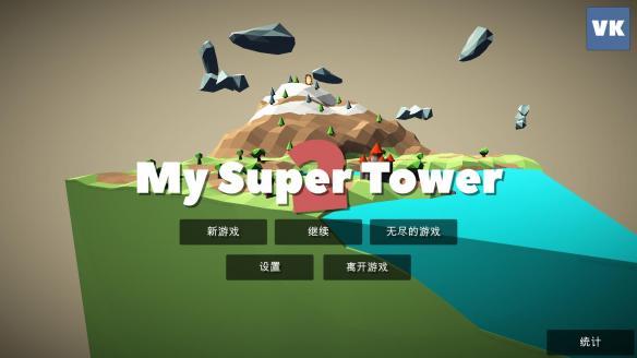 《我的超级塔楼2》