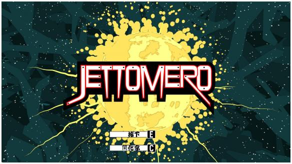 《Jettomero:宇宙英雄》