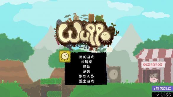 《Wuppo》
