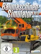 《施工模拟2012》 免安装绿色版