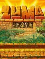 《祖玛豪华版》 免安装简体中文绿色版