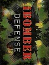 《轰炸机防御战》