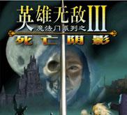 《魔法门之英雄无敌3完整经典版》