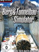 《隧道开掘工程模拟》 免安装绿色版