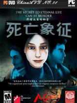《死亡警告》 免DVD光盘版