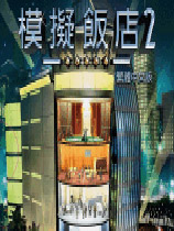 模拟饭店2高清版...