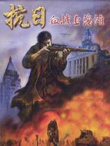 《抗日:血战上海...