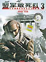 《盟军敢死队3:目标柏林》