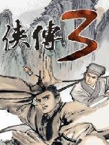 金庸群侠传3...