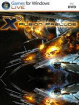 《X3:阿尔比恩序...