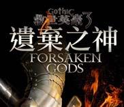 《哥特王朝3:遗弃之神》