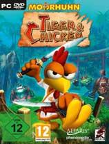 《怪鸡枪手:老虎与小鸡》