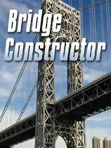 《桥梁构造者》...