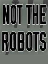 《不是机器人》