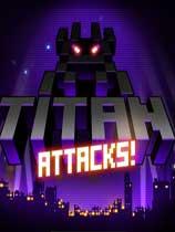 《泰坦攻击》...