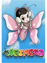 《小蝴蝶蜕变记》 免DVD光盘版